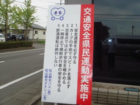 7月安全会議(夏の交通安全県民運動)