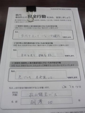 7月安全会議(乗客中の安全を確保する留意事項)