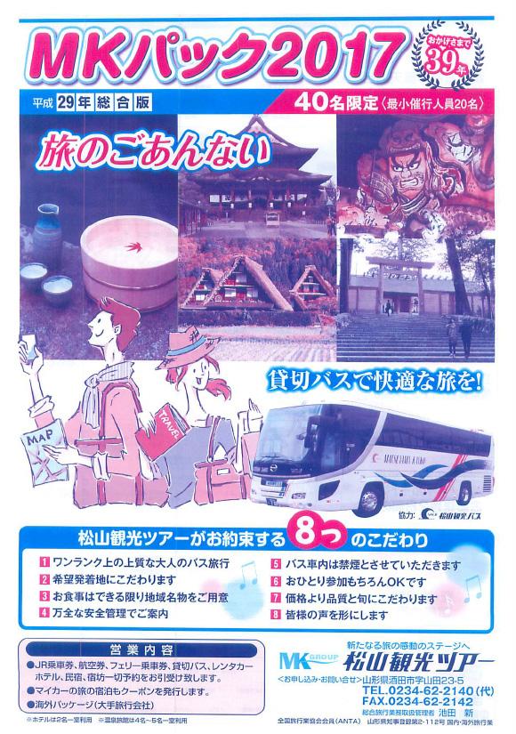 MKパック2017~貸切バスで快適な旅を!