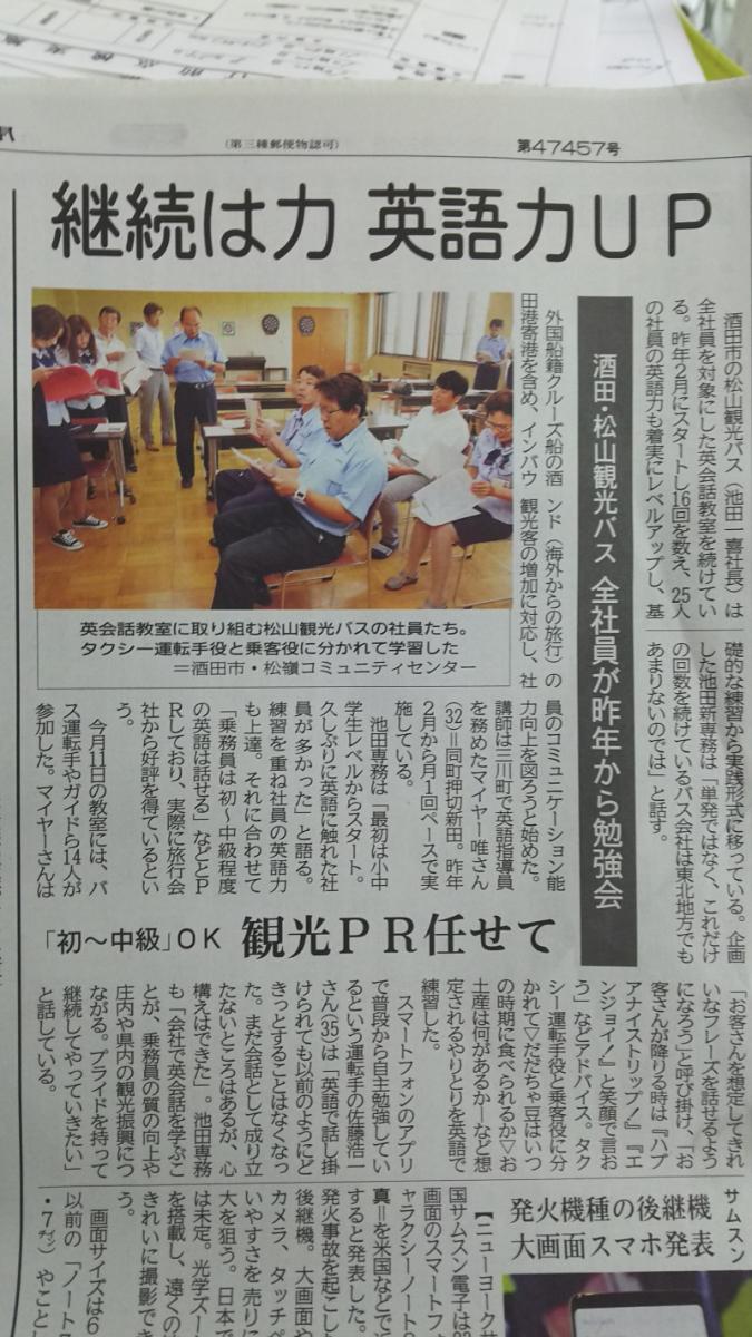 山形新聞に紹介されました。