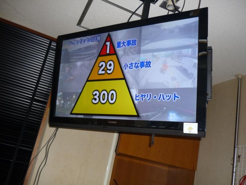 10月安全会議(適切な運行経路とその道路状況及び交通状況について)