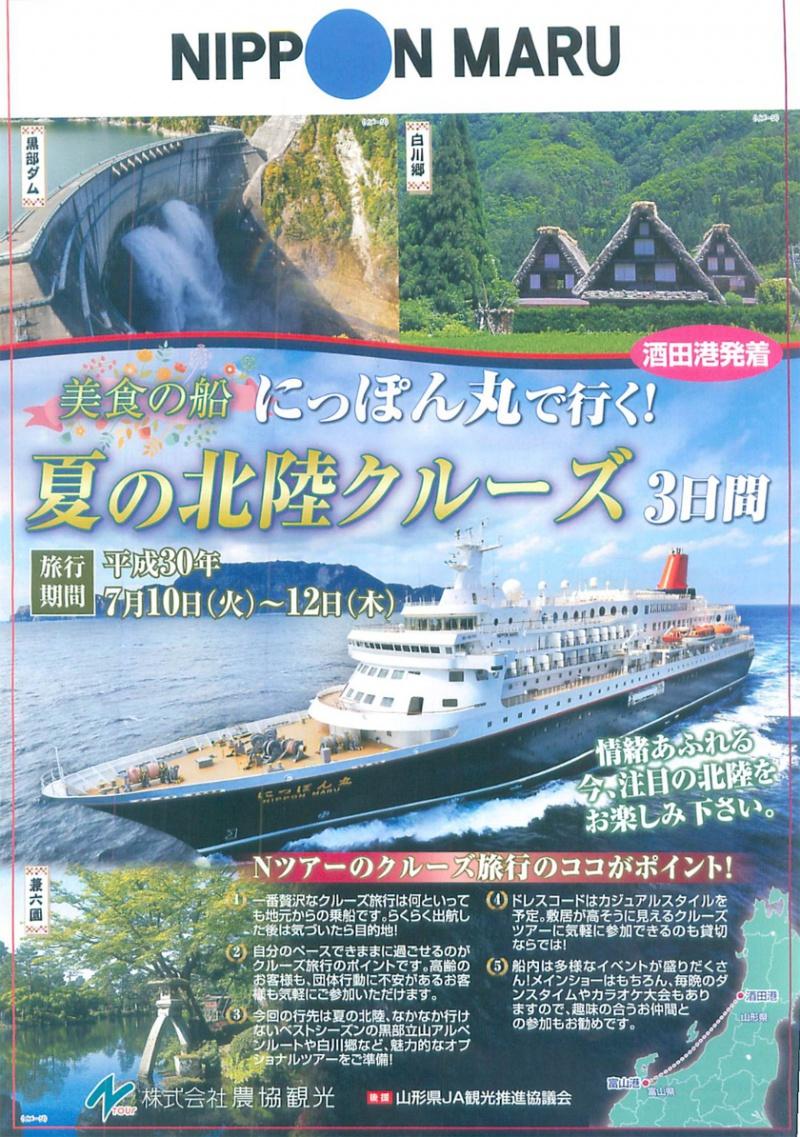 美食の船「にっぽん丸」で行く!夏の北陸クルーズ3日間