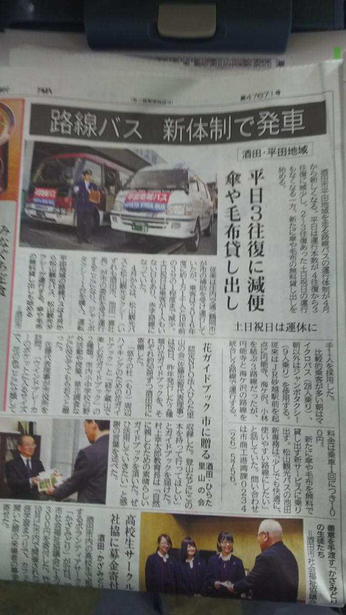 山形新聞に掲載されました。(3/30朝刊)