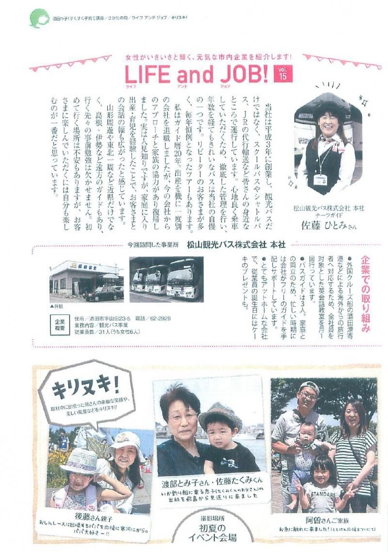 酒田市広報2018年7月号に、弊社の佐藤チーフガイドが掲載されました