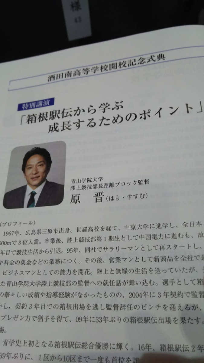 青山学院大学陸上部監督 原監督の講演を聴いて