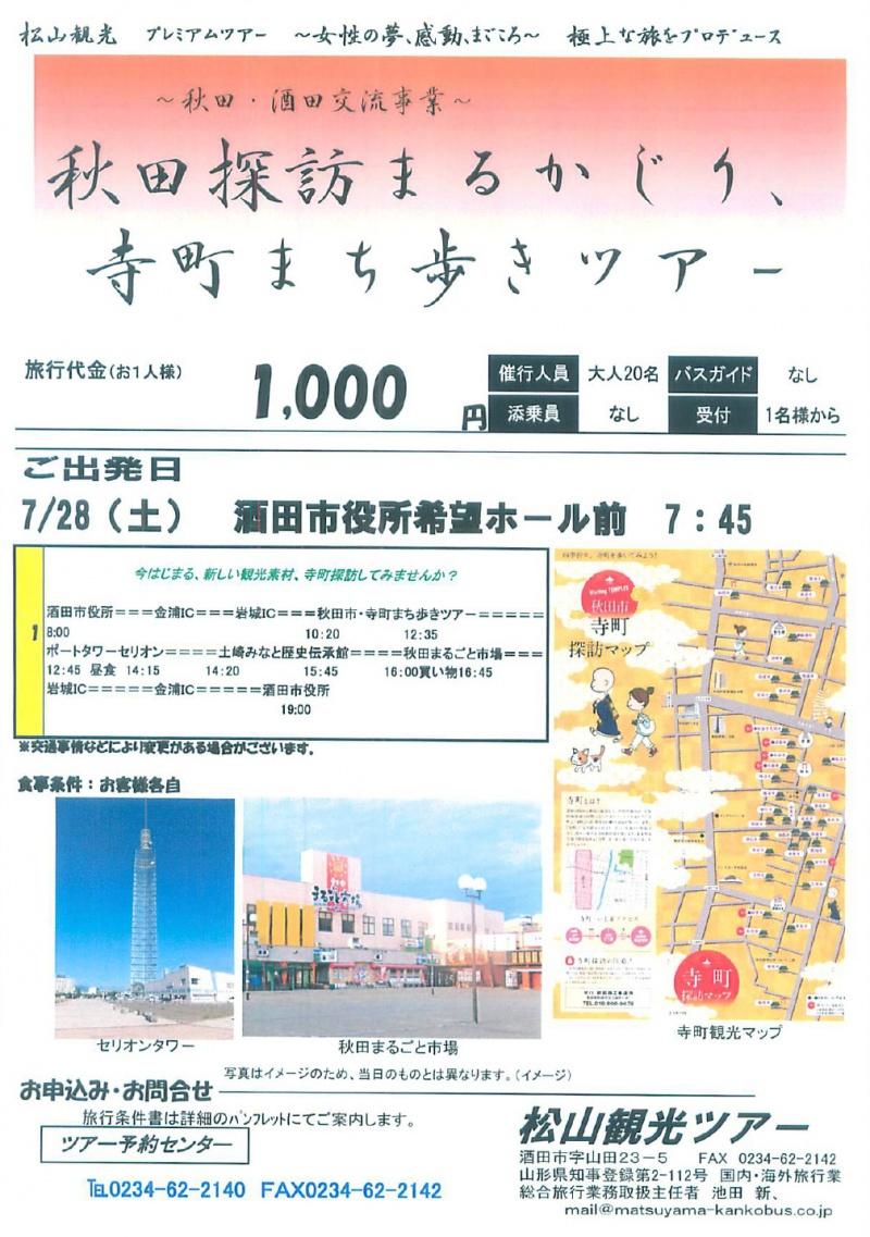 秋田探訪まるかじり、寺町まち歩きツアー