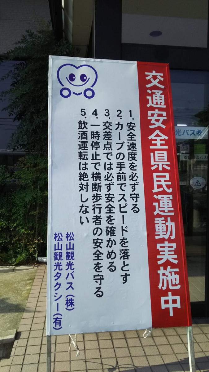 夏の交通安全県民運動が開催(7/20~8/19)