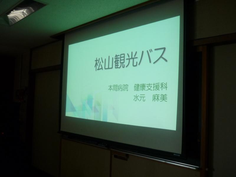 9月安全会議(健康管理の重要性)