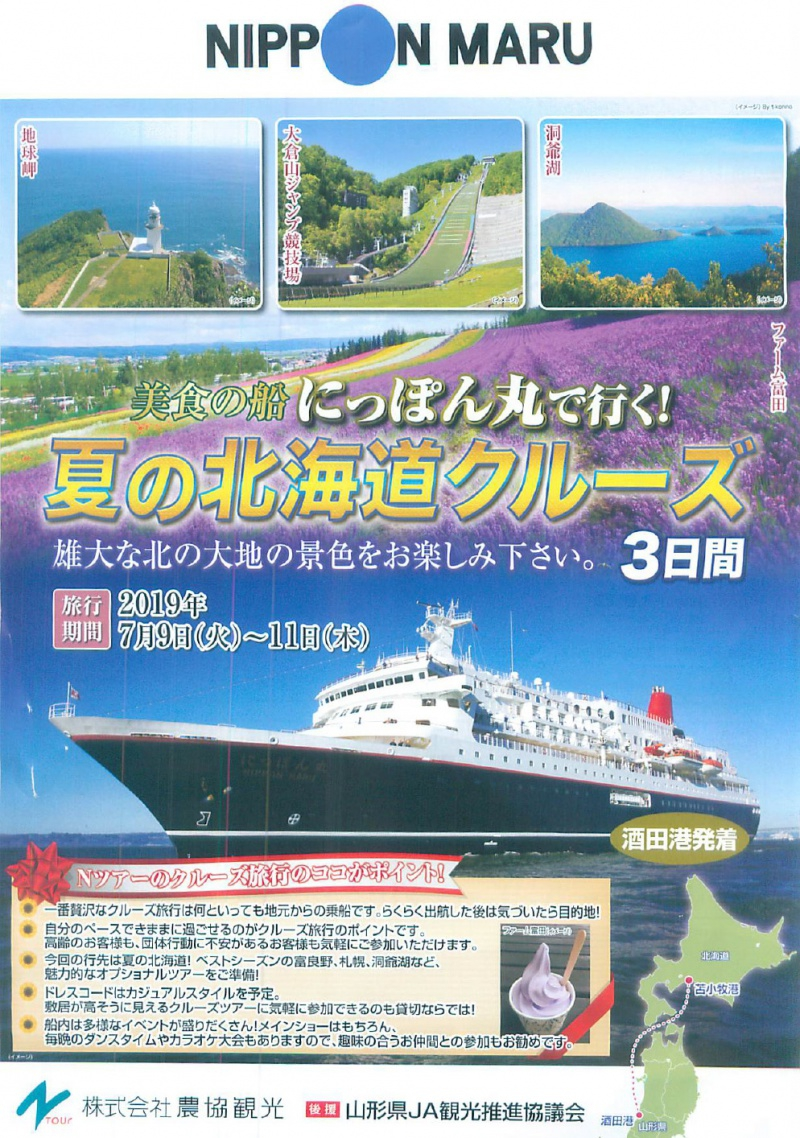 酒田港発着!美食の船にっぽん丸で行く夏の北海道クルーズ