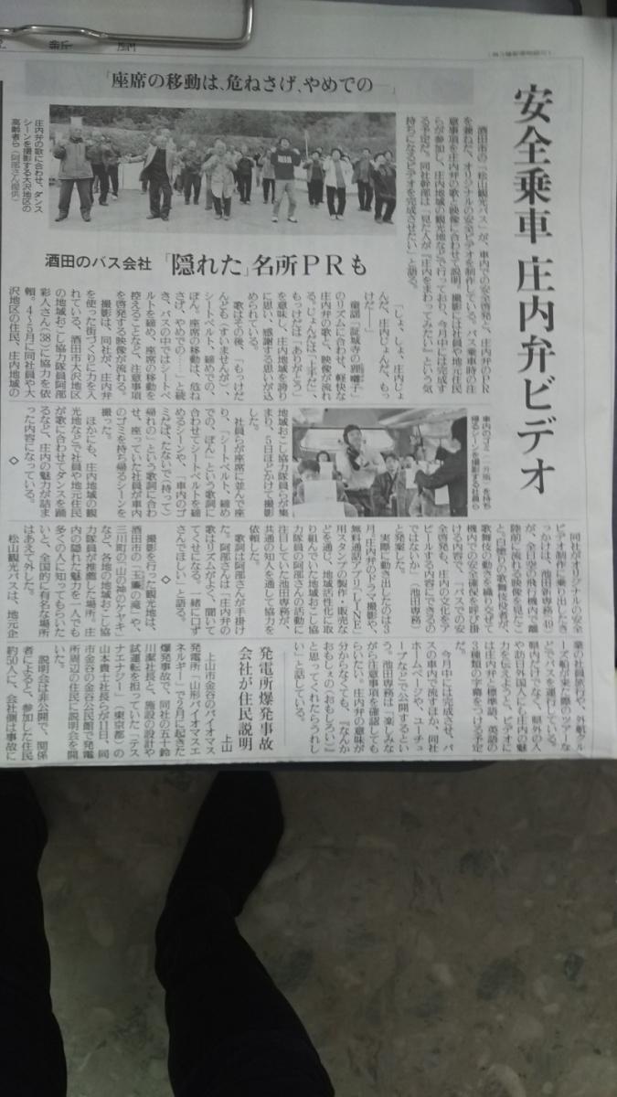 2019年5月13日読売新聞 朝刊 弊社記事掲載について