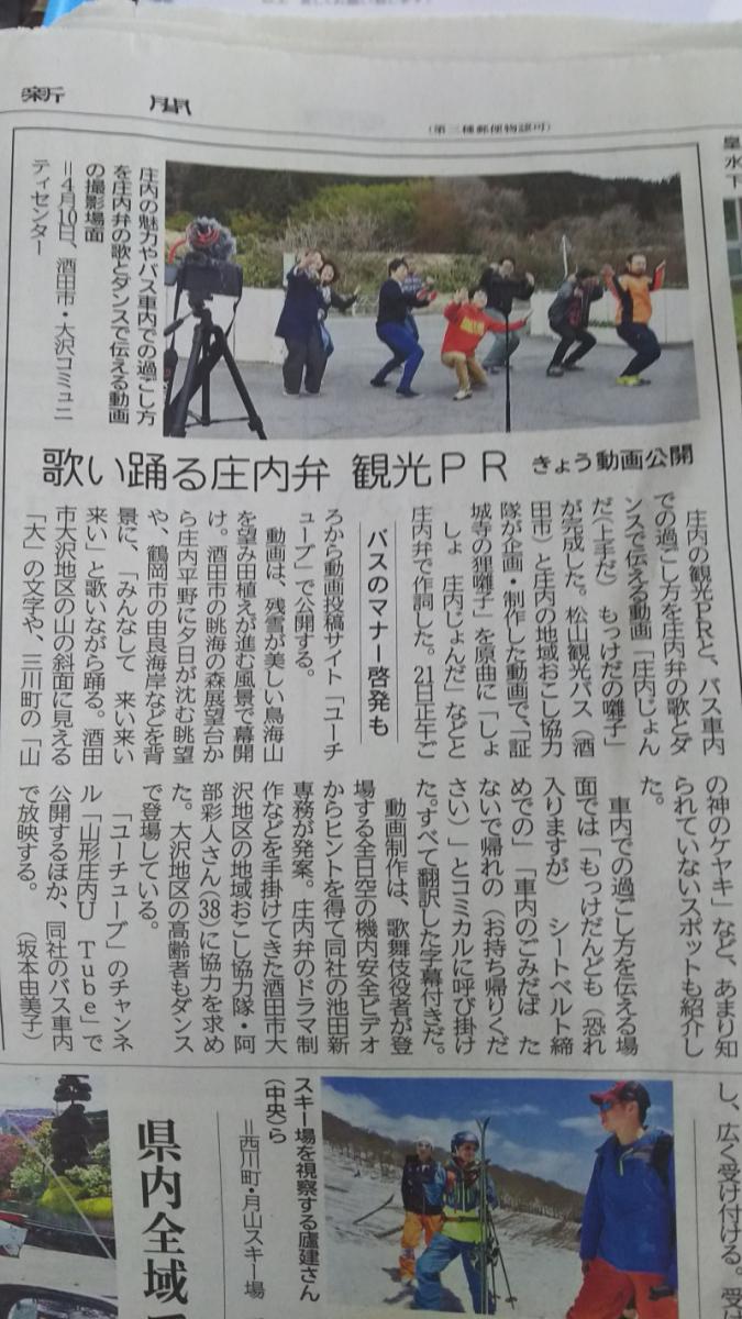 2019年5月21日山形新聞 弊社記事掲載について