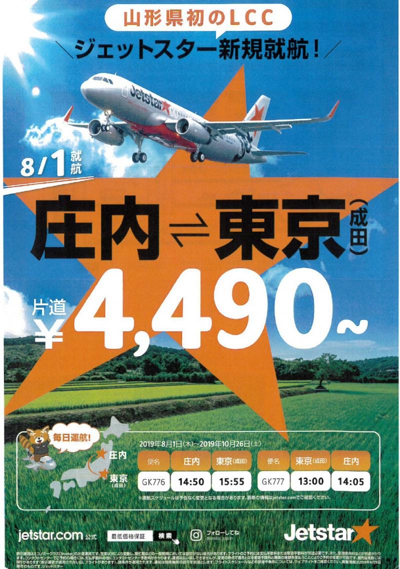 山形県初のLCC ジェットスター2019年8月1日新規就航!庄内⇔東京¥4,490~(片道)