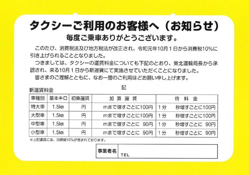 松山観光タクシー・湯野浜観光エアポートタクシー 消費税引き上げに伴うタクシー代金改定のお知らせ