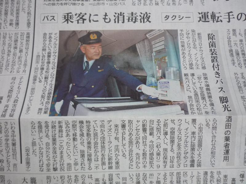 弊社記事・山形新聞掲載のお知らせ(令和2年2月21日朝刊)