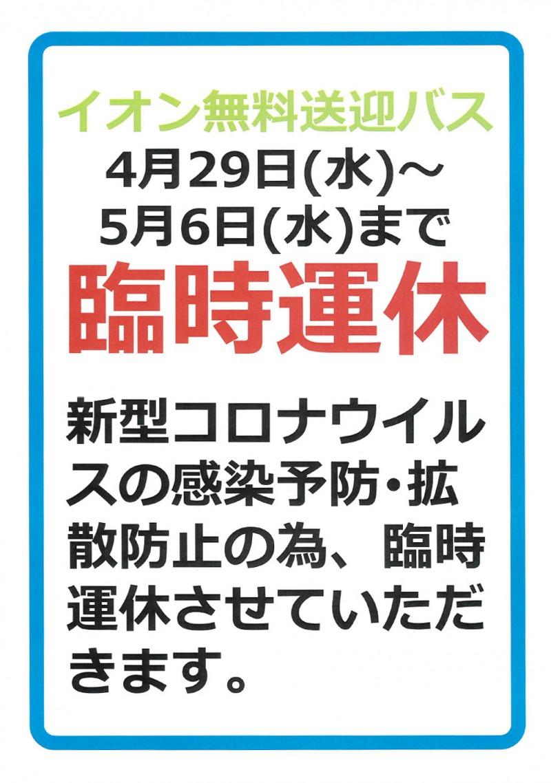 【臨時運休】イオン無料送迎バス(4月29日~5月6日まで)
