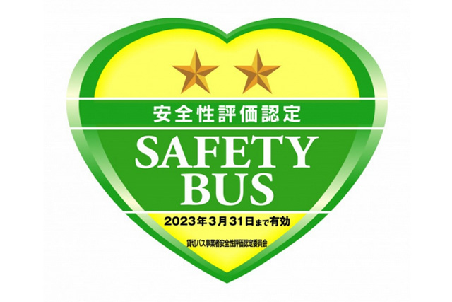 safety_bus_sticker_20201225_640×427