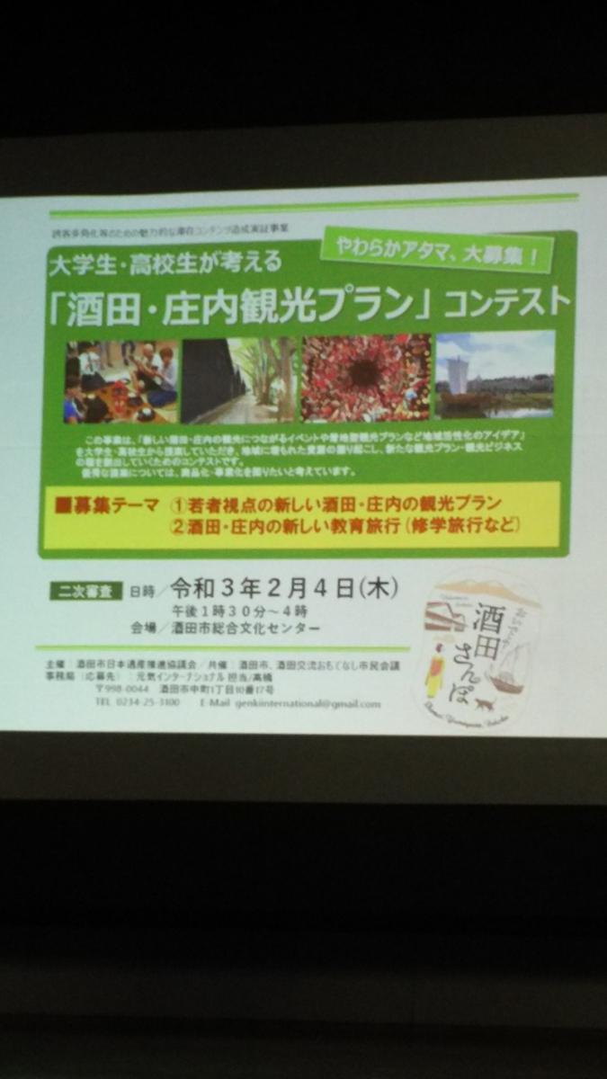 酒田・庄内観光コンテスト