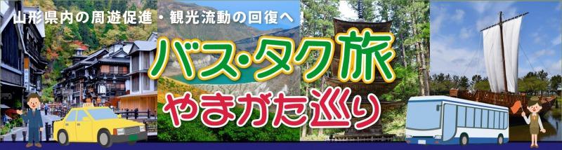 「バス・タク旅」やまがた巡り!!バス1台当たり最大5万円・タクシ-2万円助成します!!(12/31まで延長決定)