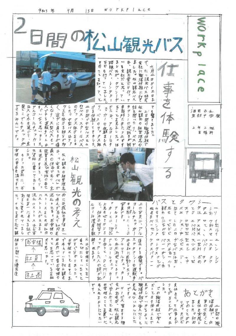 酒田市立東部中学校の生徒さんが職場体験に来てくれました